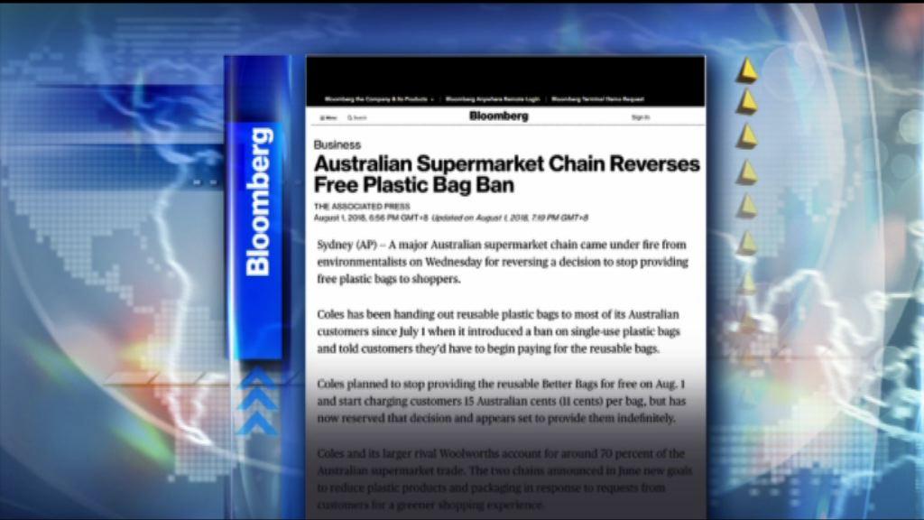 【環球薈報】澳洲大型超市因壓力撤回膠袋稅