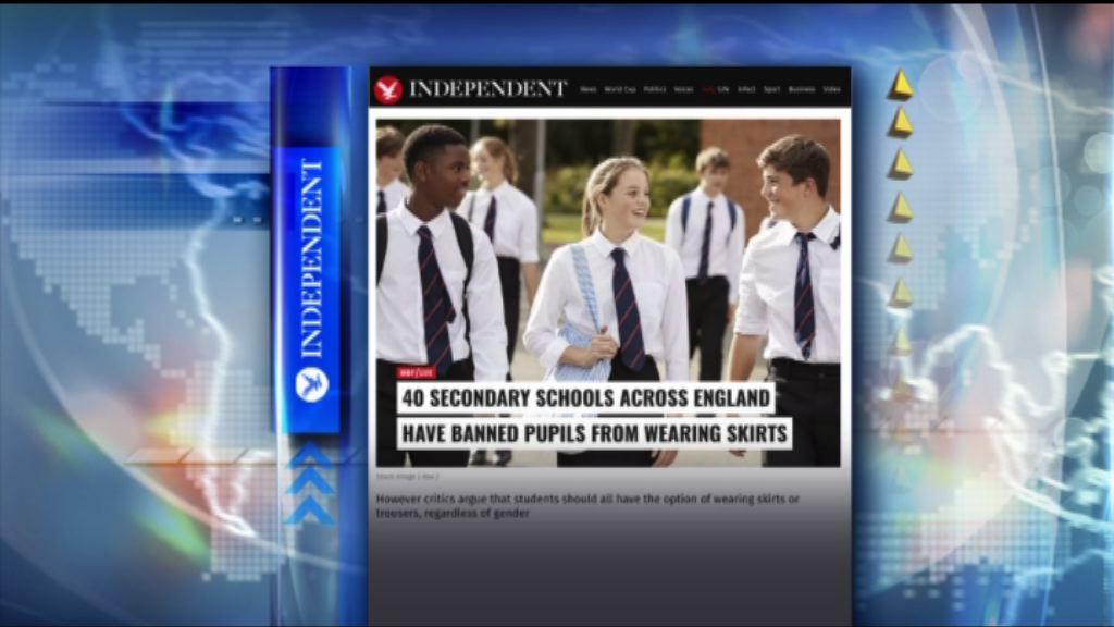 【環球薈報】英國約40中學禁女生穿校裙上學