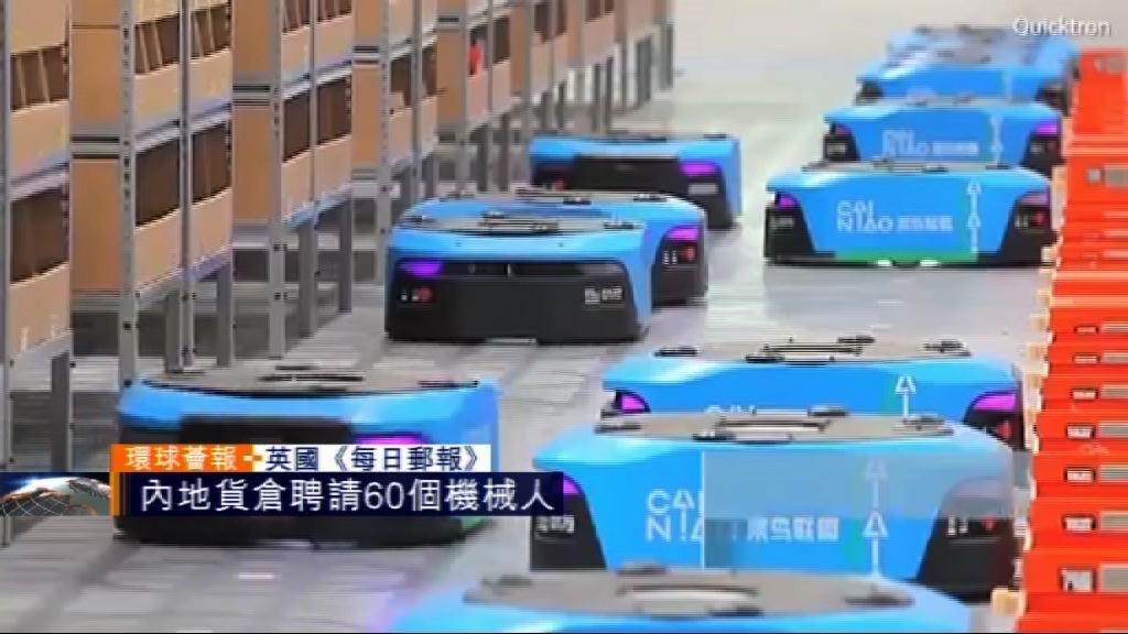 【環球薈報】內地智能貨倉聘60個機械人