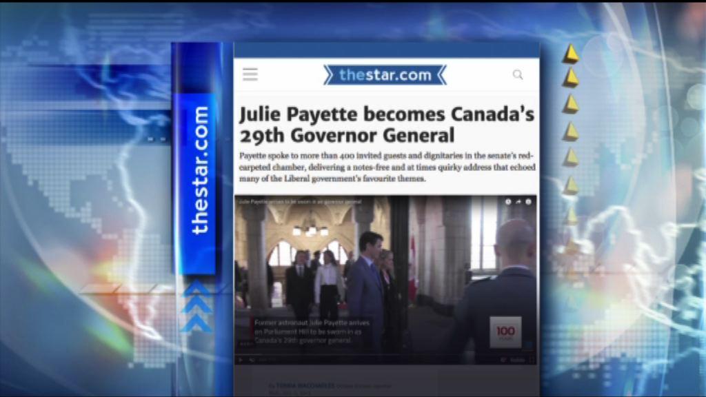 【環球薈報】加拿大新任總督帕耶特曾上太空