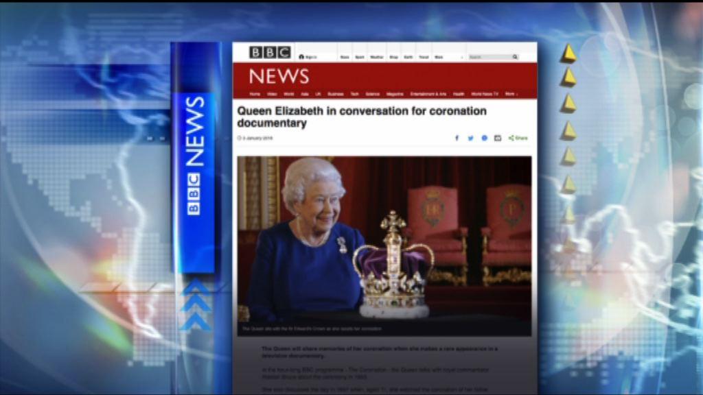 【環球薈報】英女王罕有分享當年加冕時心情