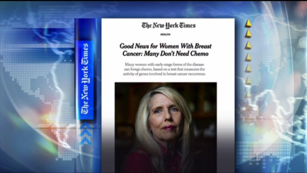 【環球薈報】研究:七成初期乳癌患者毋須化療
