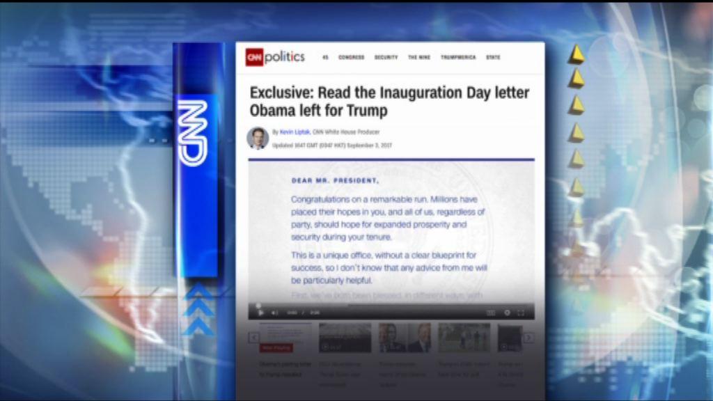 【環球薈報】奧巴馬卸任前給特朗普信件內容被公開