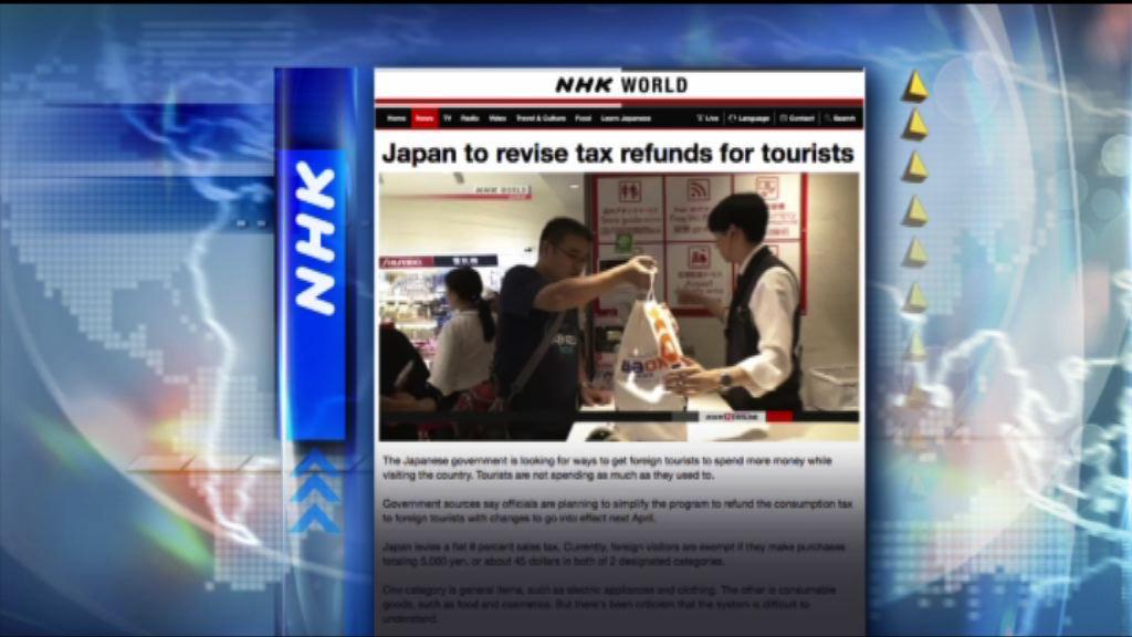 【環球薈報】日本擬擴大遊客消費稅退稅