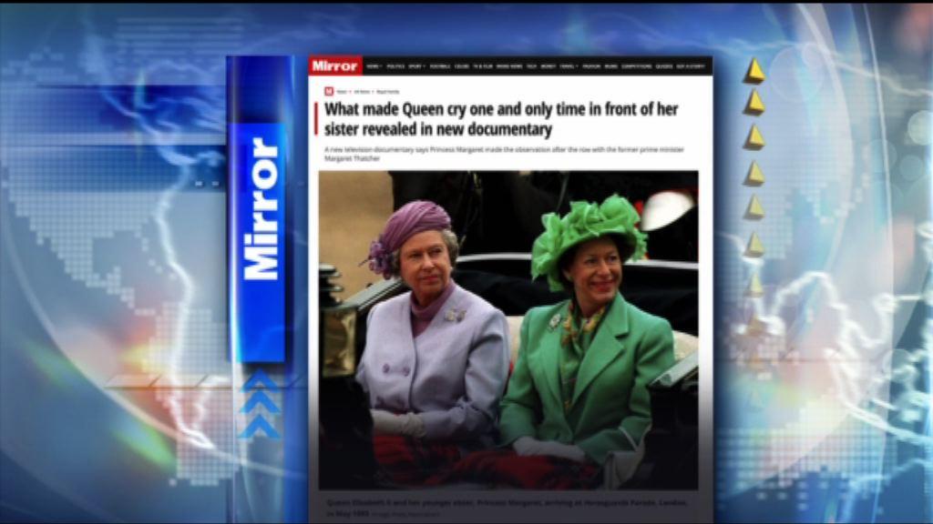 【環球薈報】英媒指英女王曾因戴卓爾夫人落淚