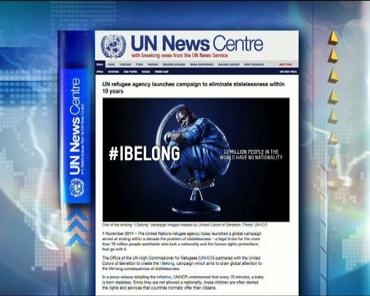 【環球薈報】聯合國聯署解決無國籍問題