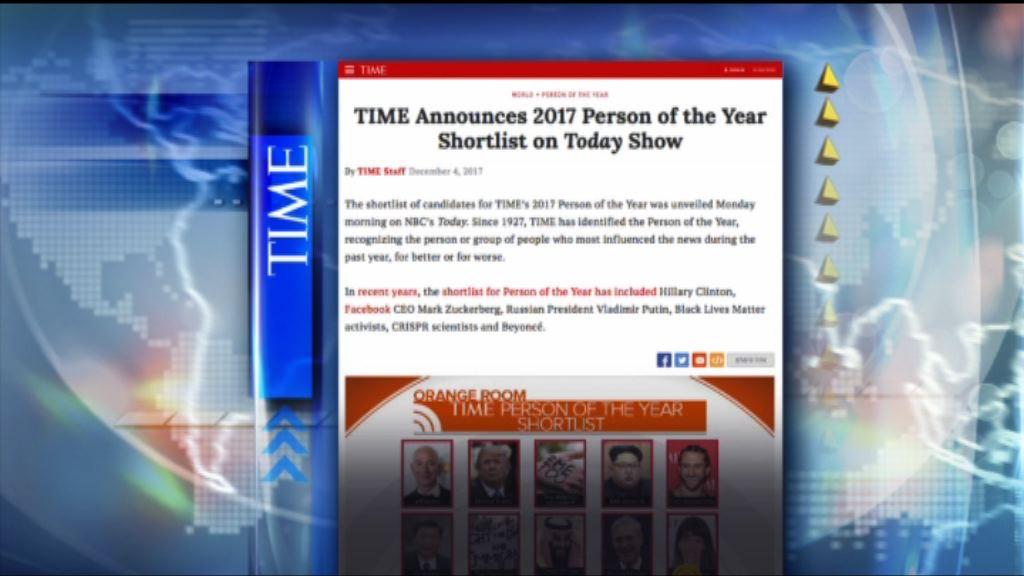 【環球薈報】時代雜誌公布今年度風雲人物候選名單