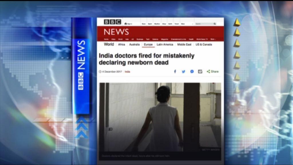 【環球薈報】印度兩名醫生涉錯判嬰兒死亡被裁