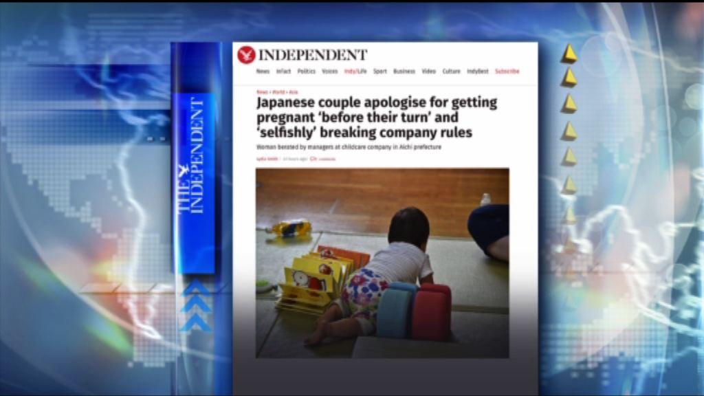 【環球薈報】日本夫婦因「打尖」懷孕向公司道歉
