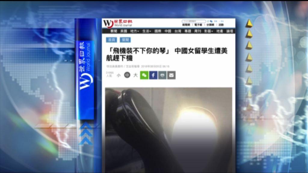 【環球薈報】中國女留學生攜大提琴上機被趕