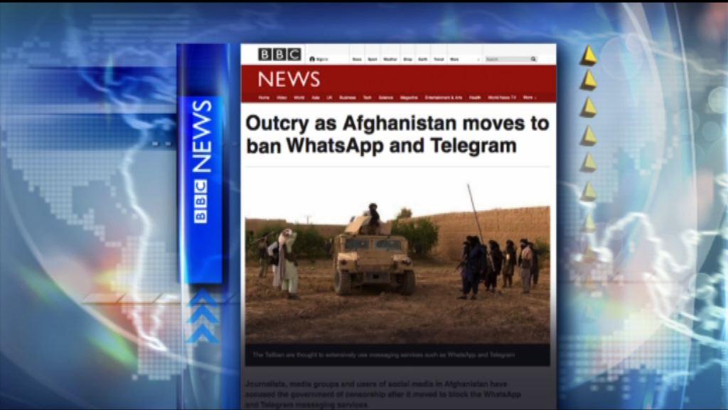 【環球薈報】阿富汗政府下令暫時封鎖WhatsApp