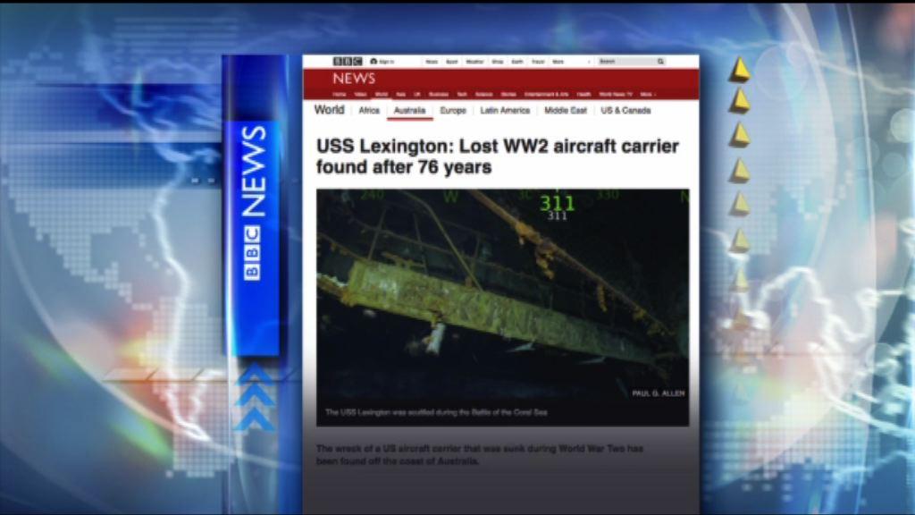 【環球薈報】美軍二戰航母列星頓號殘骸首曝光
