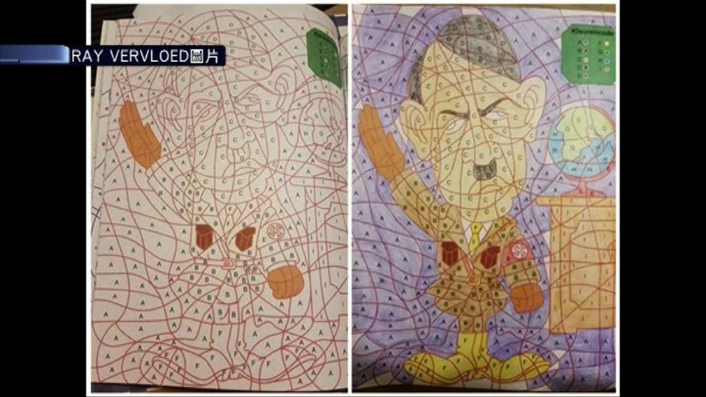 【環球薈報】荷蘭藥店兒童填色冊含希特拉圖像需下架