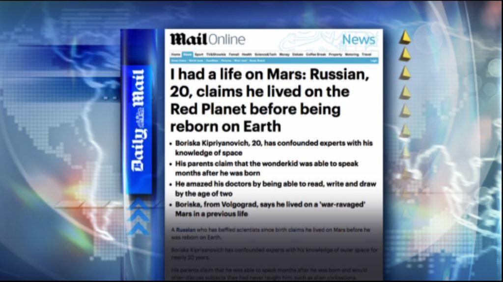 【環球薈報】俄羅斯青年自稱前世是火星人