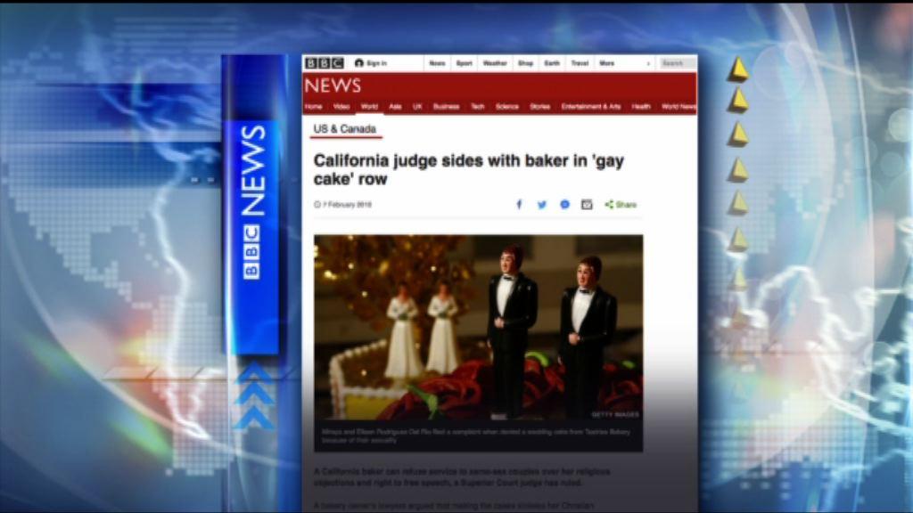 【環球薈報】美法院准烘焙店拒為同性戀者製結婚蛋糕