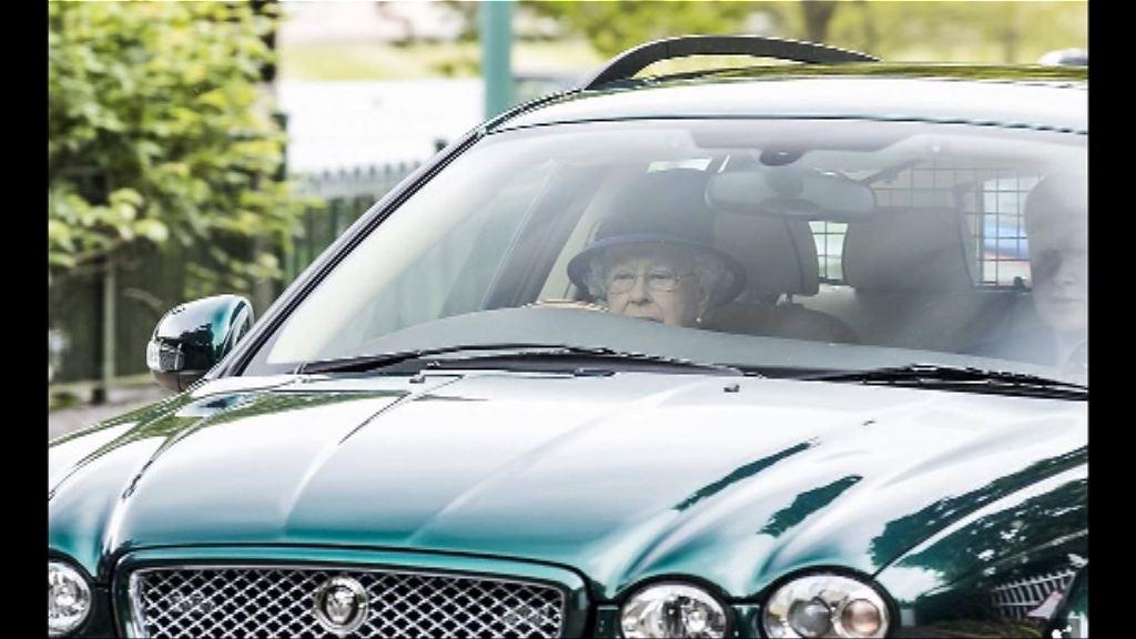 【環球薈報】英女王駕車 保鑣坐身旁