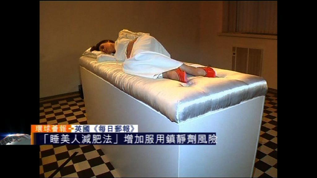 【環球薈報】「睡美人減肥法」增服用鎮靜劑風險