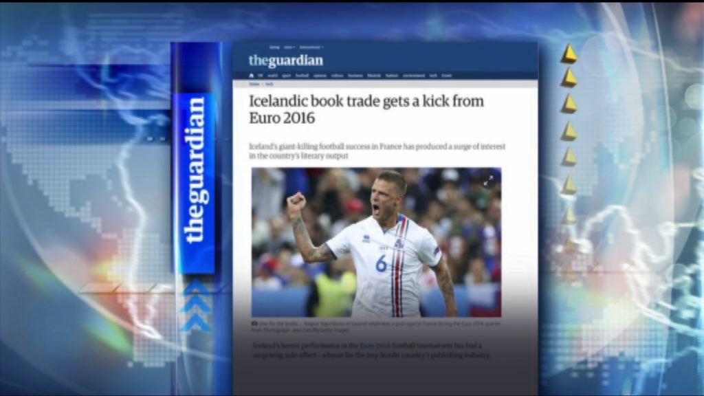 【環球薈報】冰島歐國盃佳績帶動出版行業