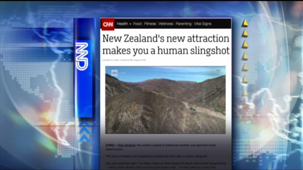 【環球薈報】新西蘭推出新極限運動