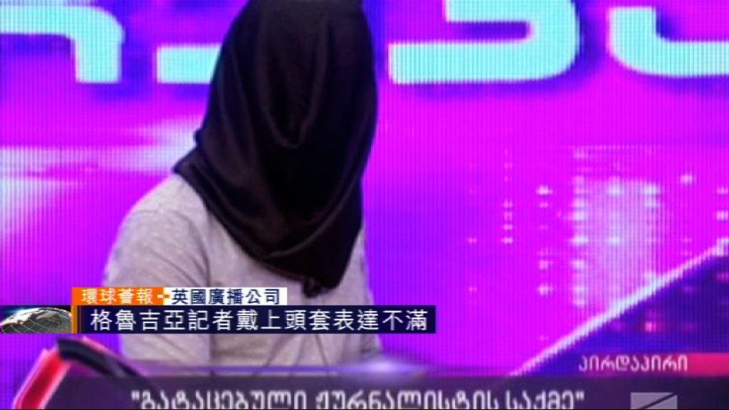 【環球薈報】格魯吉亞記者戴頭套報新聞抗議