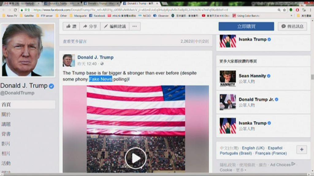 【環球薈報】特朗普推「真新聞」宣傳政績