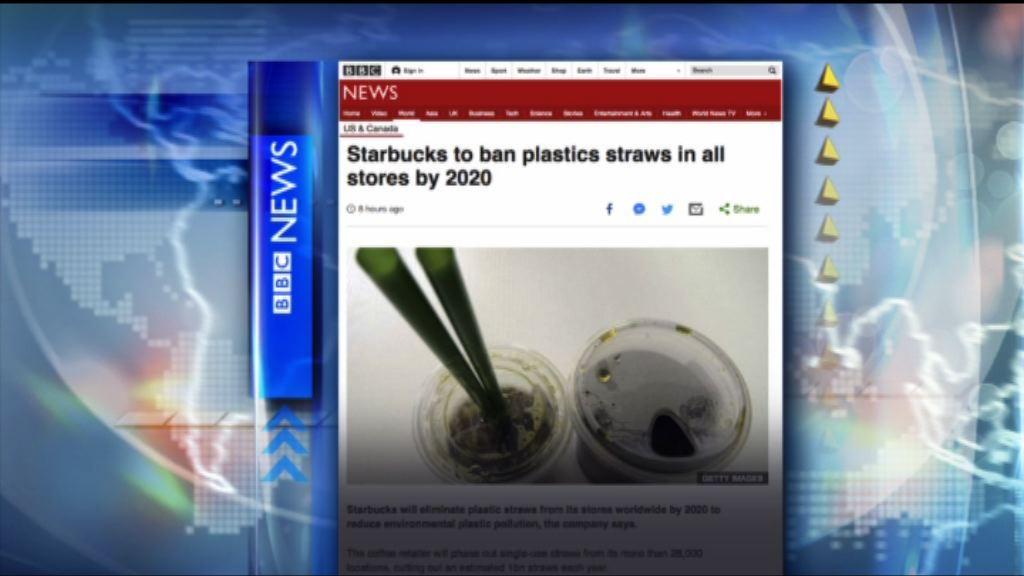 【環球薈報】星巴克2020年停用塑膠飲管
