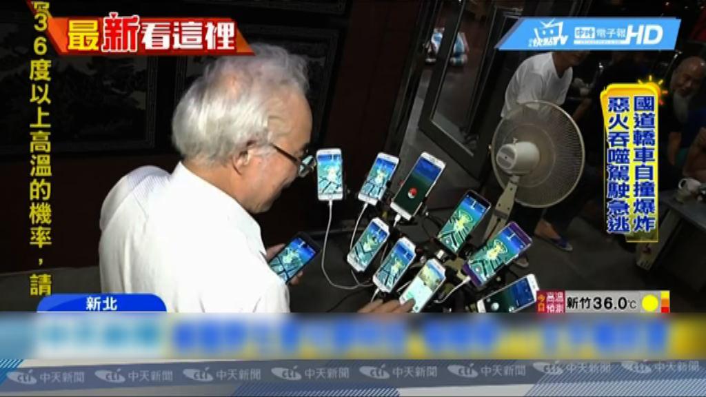 【環球薈報】台灣伯伯單車裝11部手機捉精靈