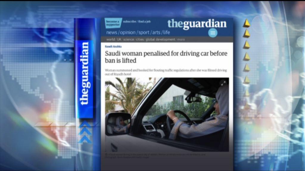 【環球薈報】汽車業界瞄準沙特女性司機新市場