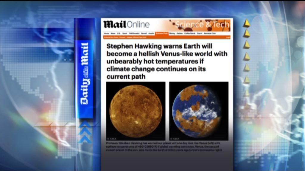 【環球薈報】霍金指溫室效應失控地球將不宜居住