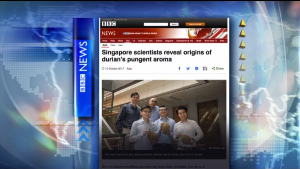 【環球薈報】新加坡科學家破解榴槤臭之謎