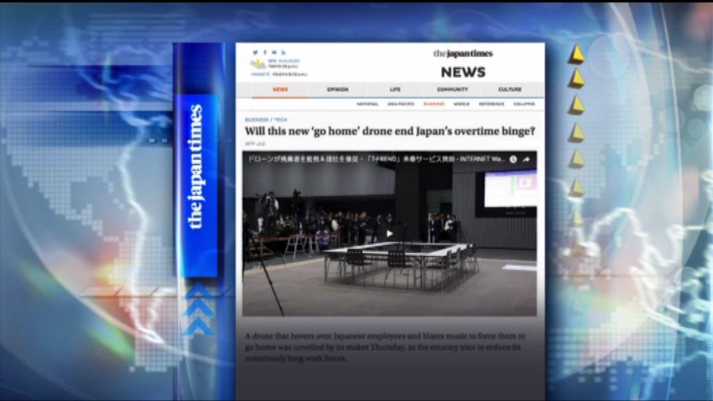 【環球薈報】日本公司出動無人機阻員工加班