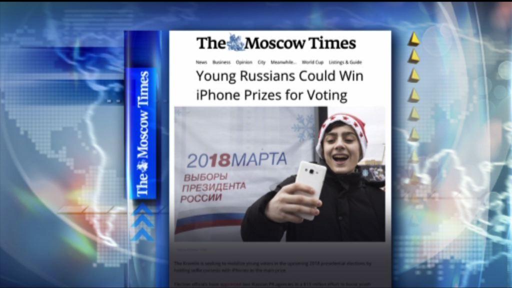 【環球薈報】俄羅斯送iPhone推廣總統大選