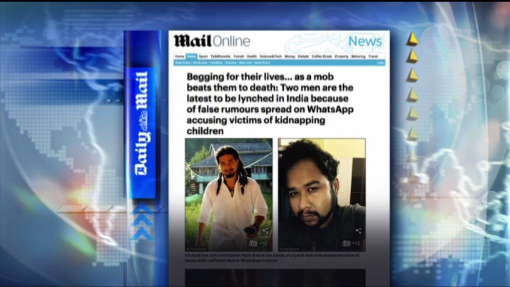 【環球薈報】印度遊人被誤認拐子佬遭打死