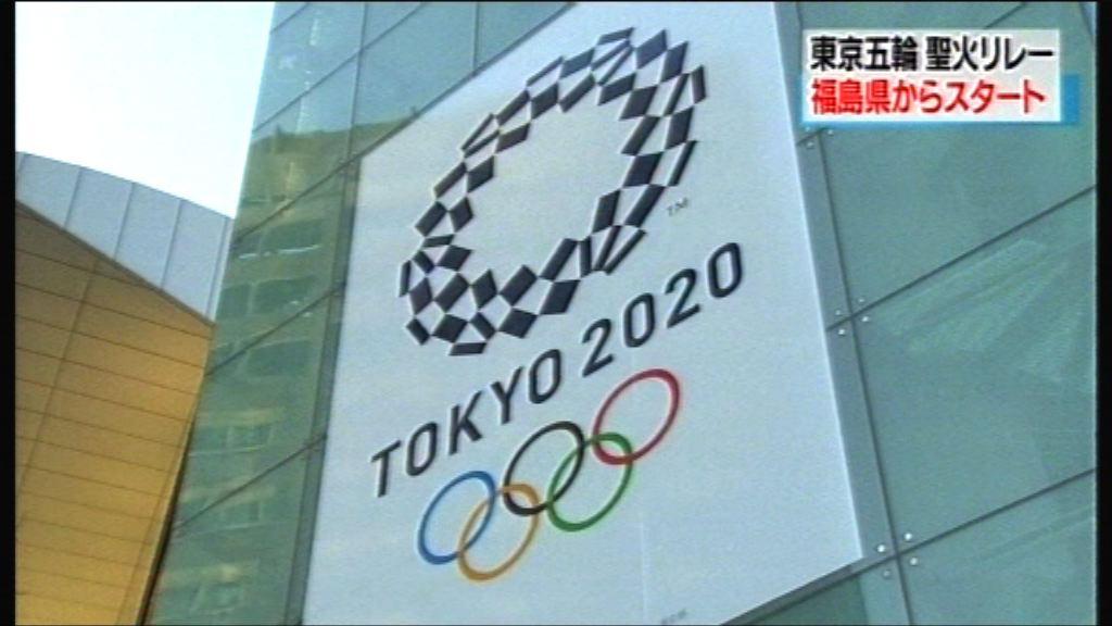 【環球薈報】東京奧運聖火傳遞選福島為起點