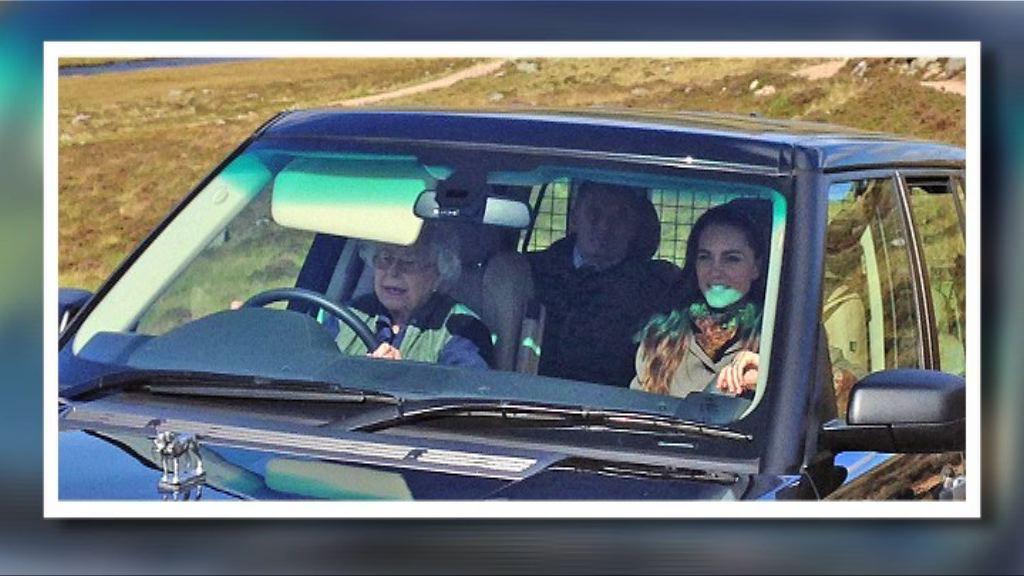 【環球薈報】英女王親自駕車載凱蒂