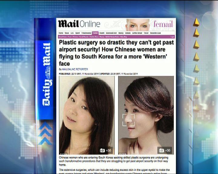 【環球薈報】中國女子整容回國入境受阻