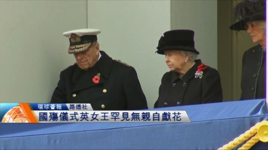 【環球薈報】國殤儀式英女王罕見無親自獻花