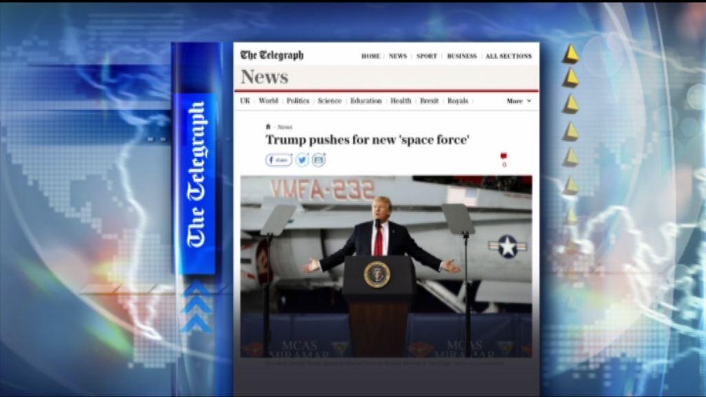 【環球薈報】特朗普提議設立太空部隊