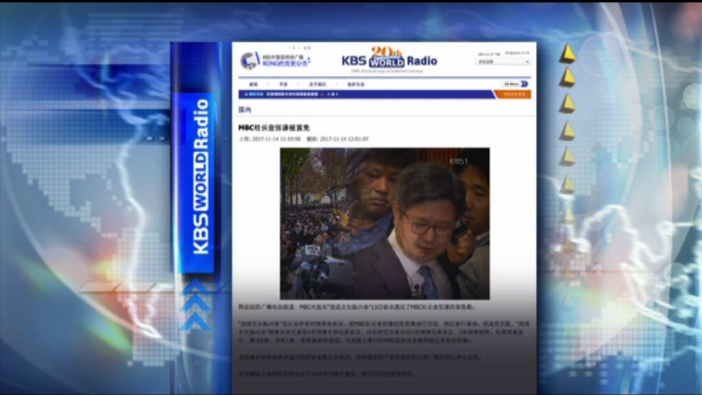 【環球薈報】南韓MBC社長被解職 罷工將結束