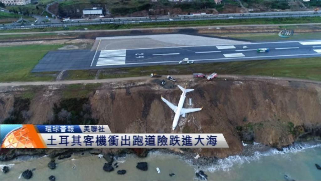 【環球薈報】土耳其客機衝出跑道險跌進大海