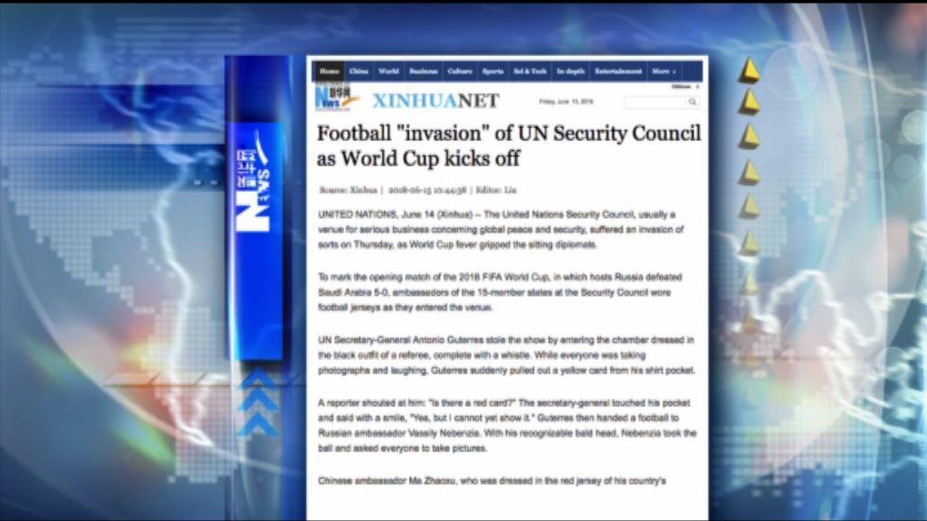 世界盃旋風「入侵」聯合國安理會