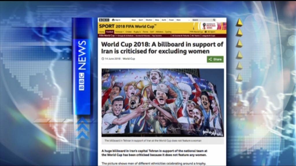 【環球薈報】伊朗世界盃廣告缺女性面孔