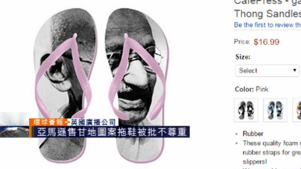 【環球薈報】亞馬遜售甘地圖案拖鞋被批