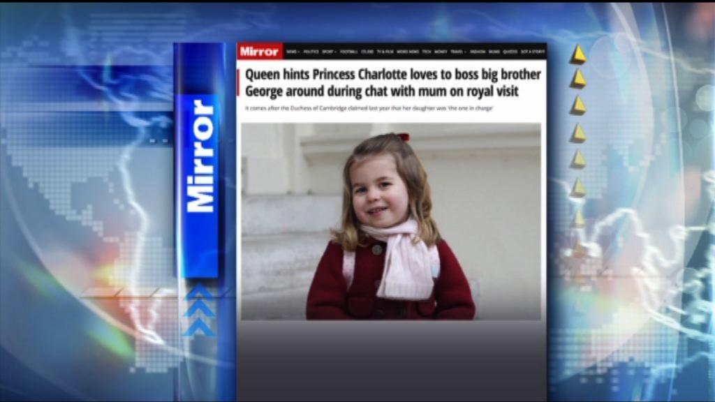 【環球薈報】英女王暗示夏洛特小公主是家中話事人