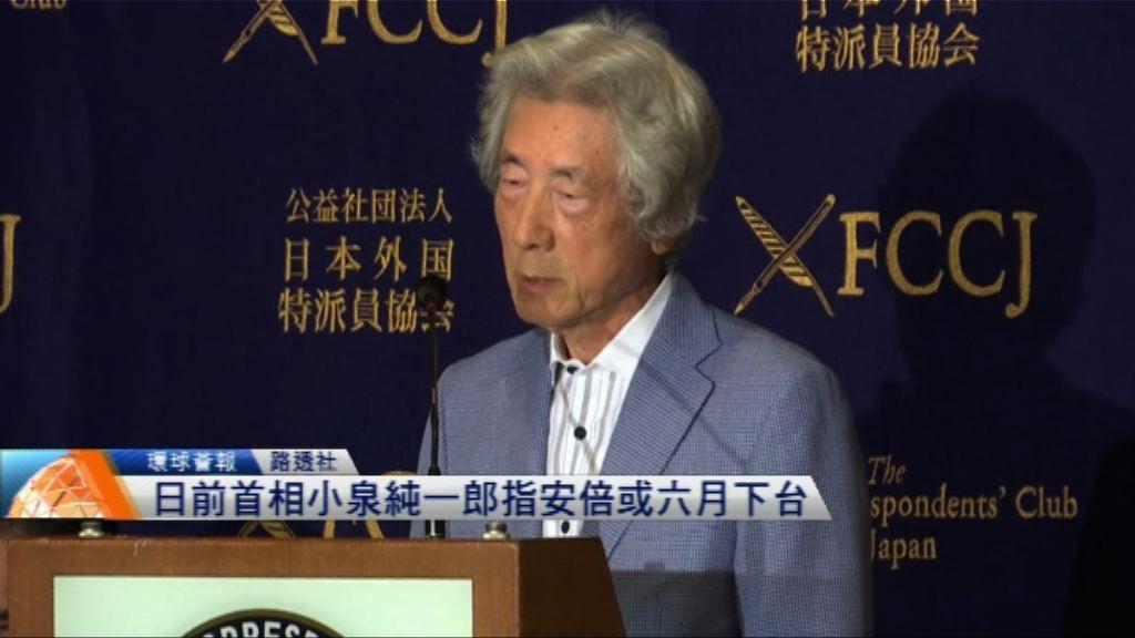 【環球薈報】日前首相小泉純一郎指安倍或六月下台