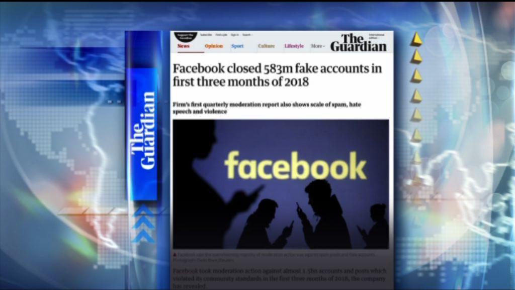 【環球薈報】Facebook首三月關閉逾五億虛假用戶