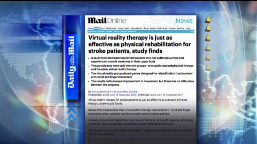 【環球薈報】研究指虛擬實境療法對中風者有效