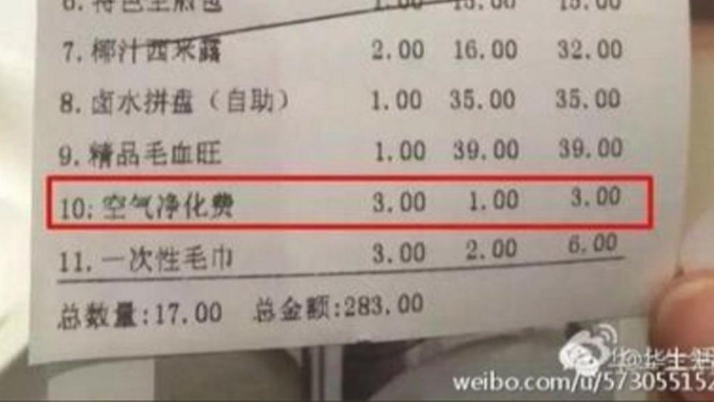 【環球薈報】江蘇餐廳收空氣淨化費