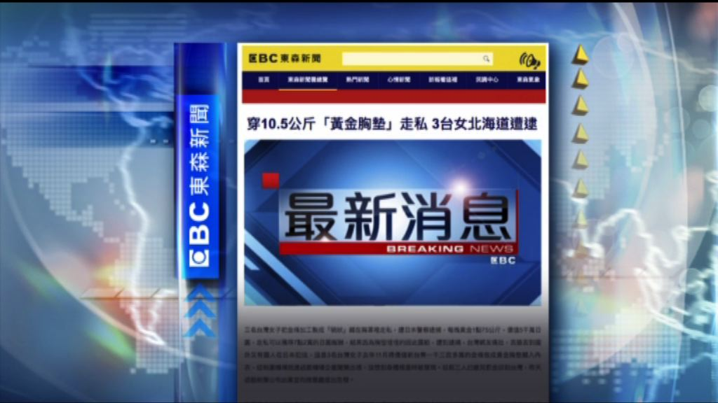 【環球薈報】三台灣女子胸罩走私黃金被判刑