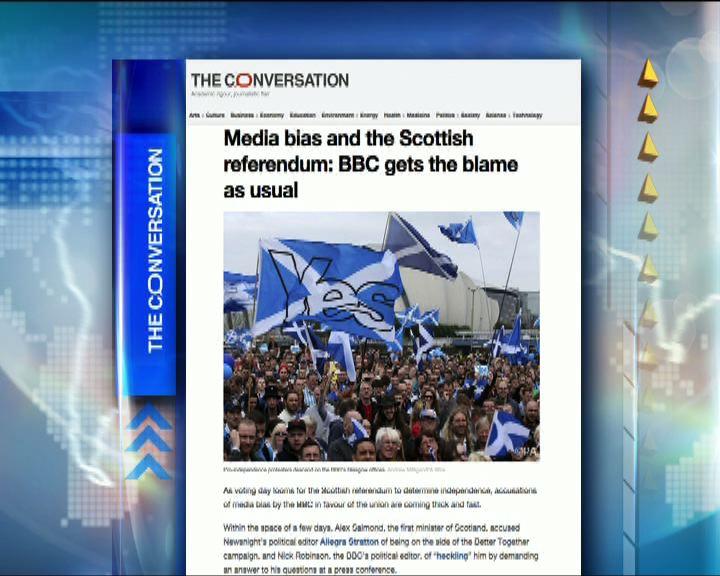 【環球薈報】BBC被指對蘇格蘭公投偏頗